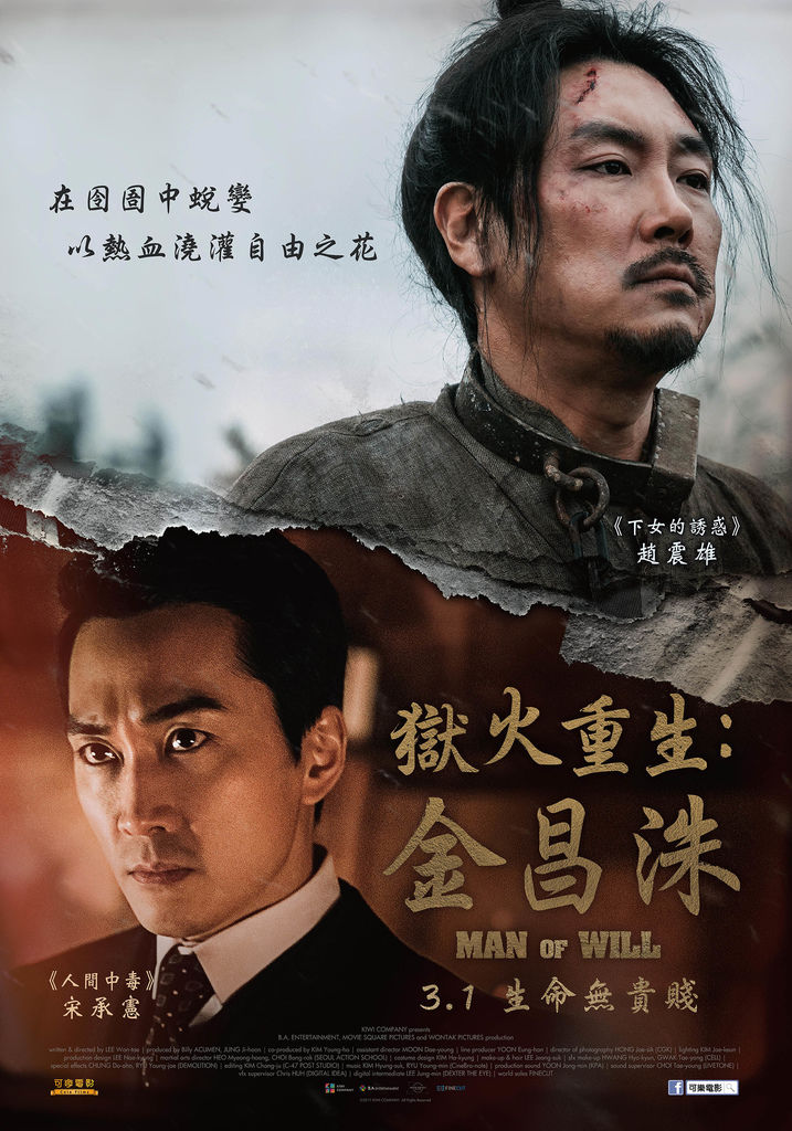 Man of Will_poster-01-1M.jpg