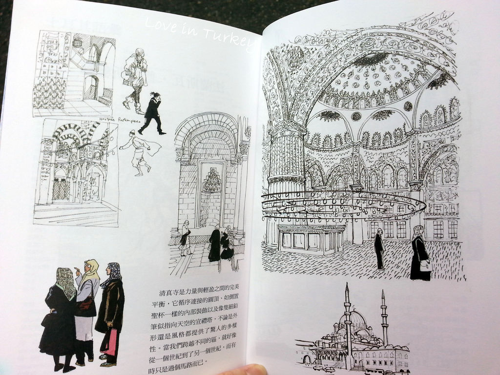 《伊斯坦堡漫步》插圖