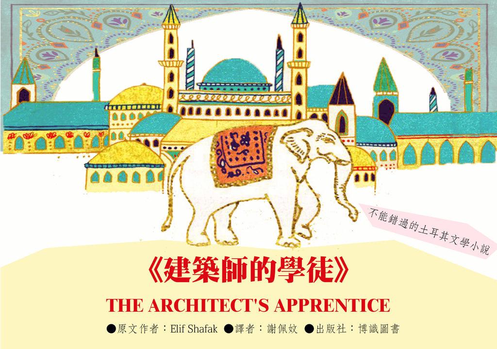 建築師的學徒封面