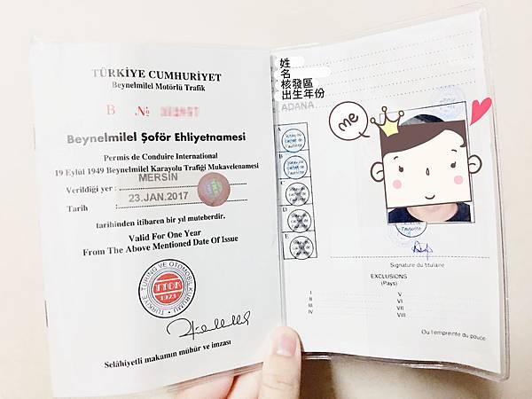 土耳其國際駕照