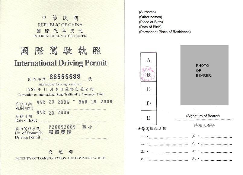 ROC-MOTC_International_Driving_Permit_2006-03-20.jpg