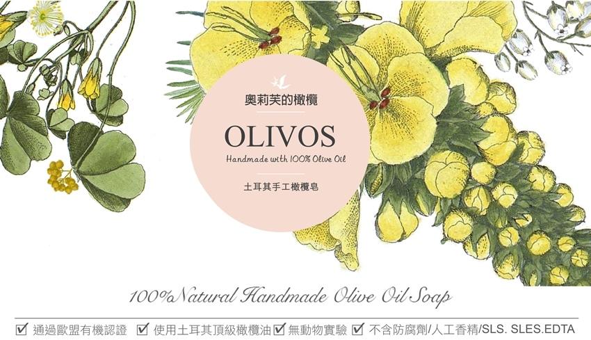 Olivos奧莉芙的橄欖手工皂