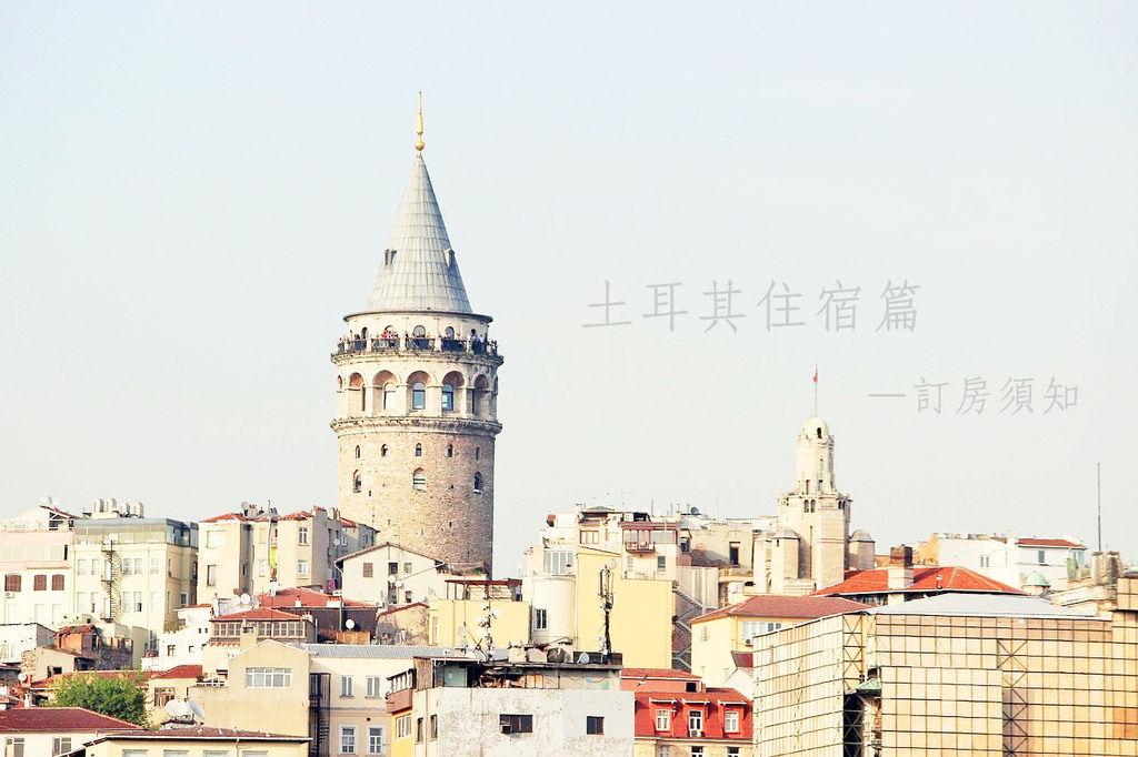 galata-tower-2614812_1280_副本.jpg