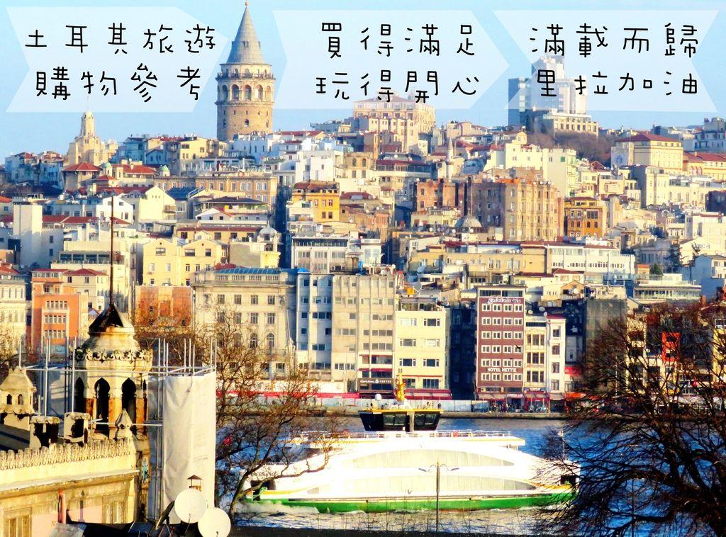土耳其購物.jpg