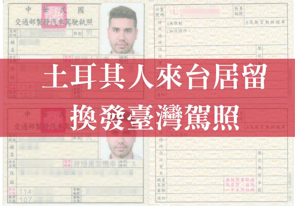 台灣駕照.jpg