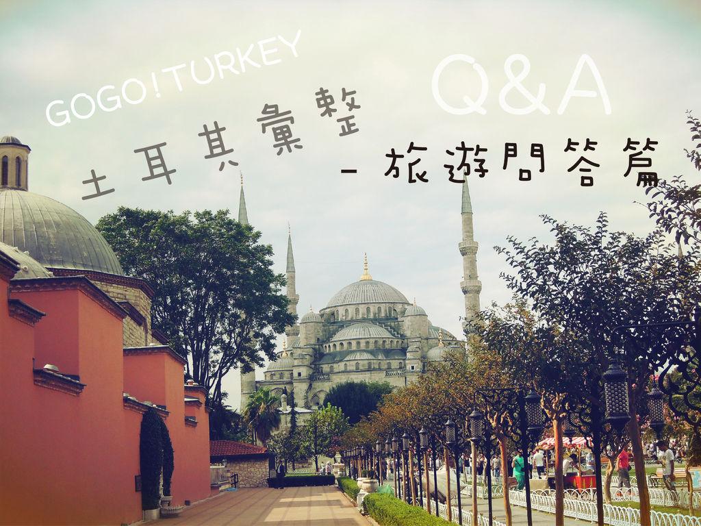 土耳其旅遊問答.jpg