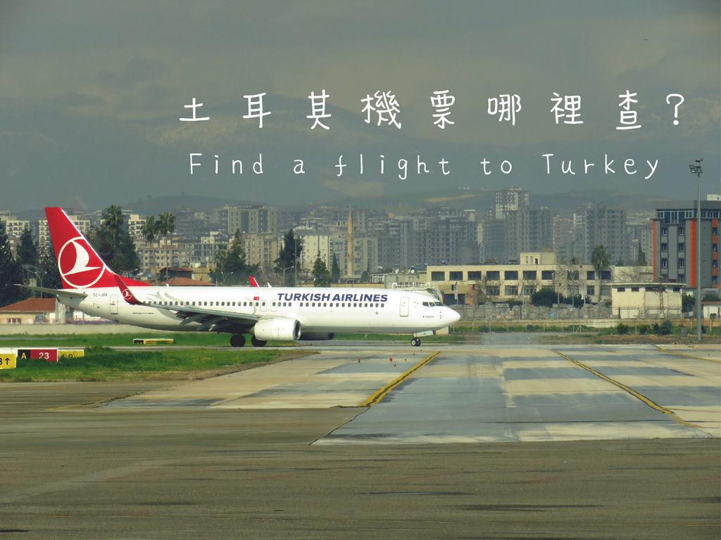 土耳其機票.jpg