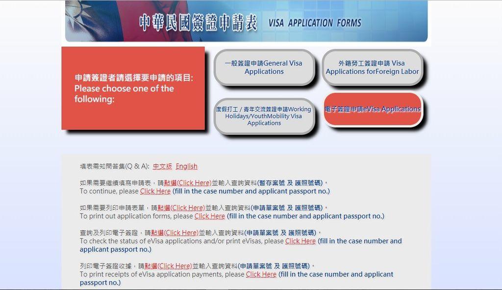 台灣E-Visa.jpg