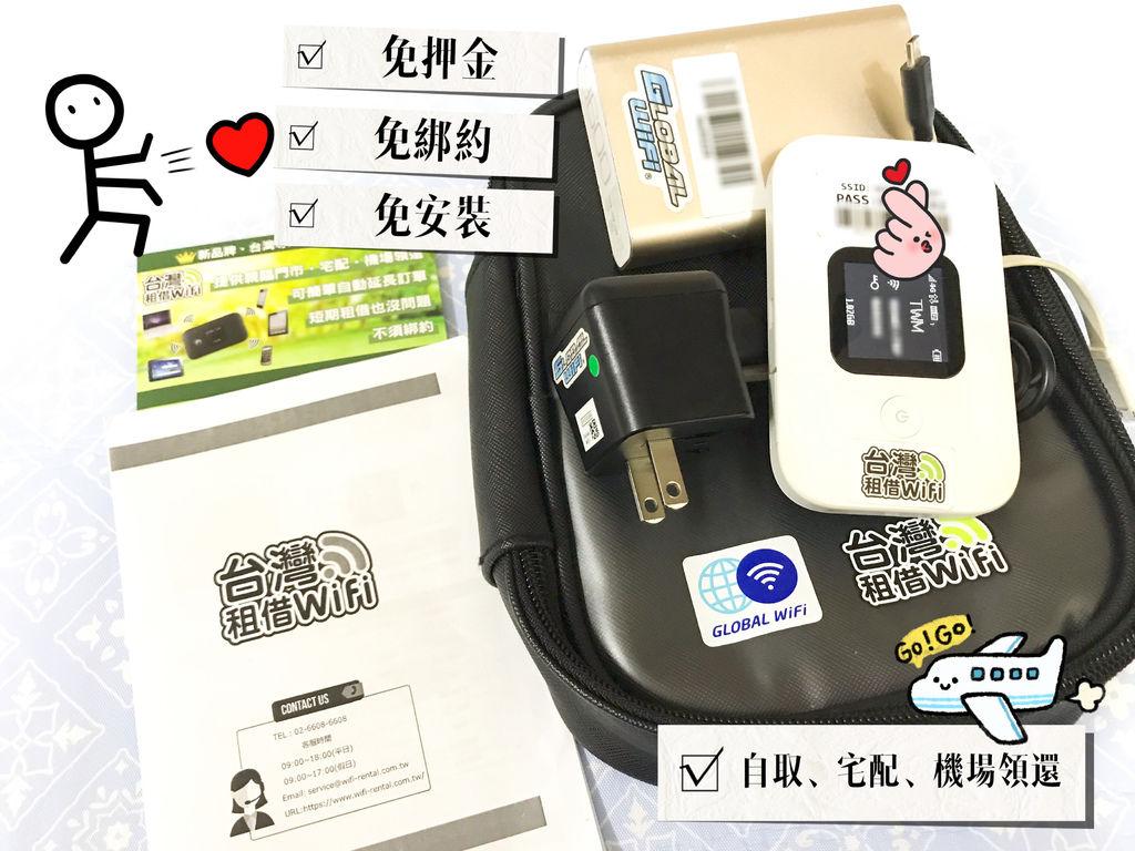 台灣租借WiFi (1).JPG