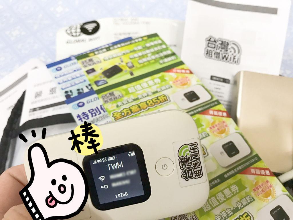 台灣租借WiFi (4).JPG