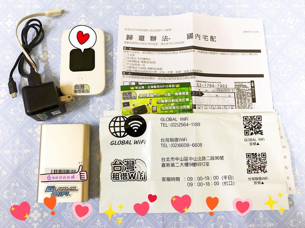 台灣租借WiFi (2).JPG