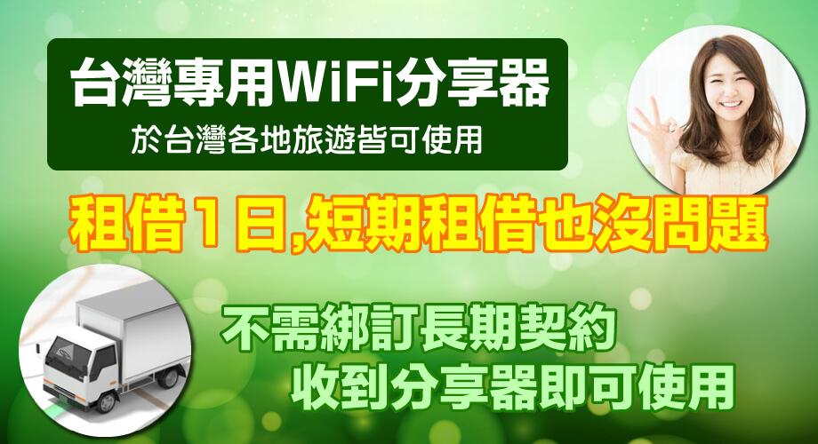 台灣專用WiFi.jpg