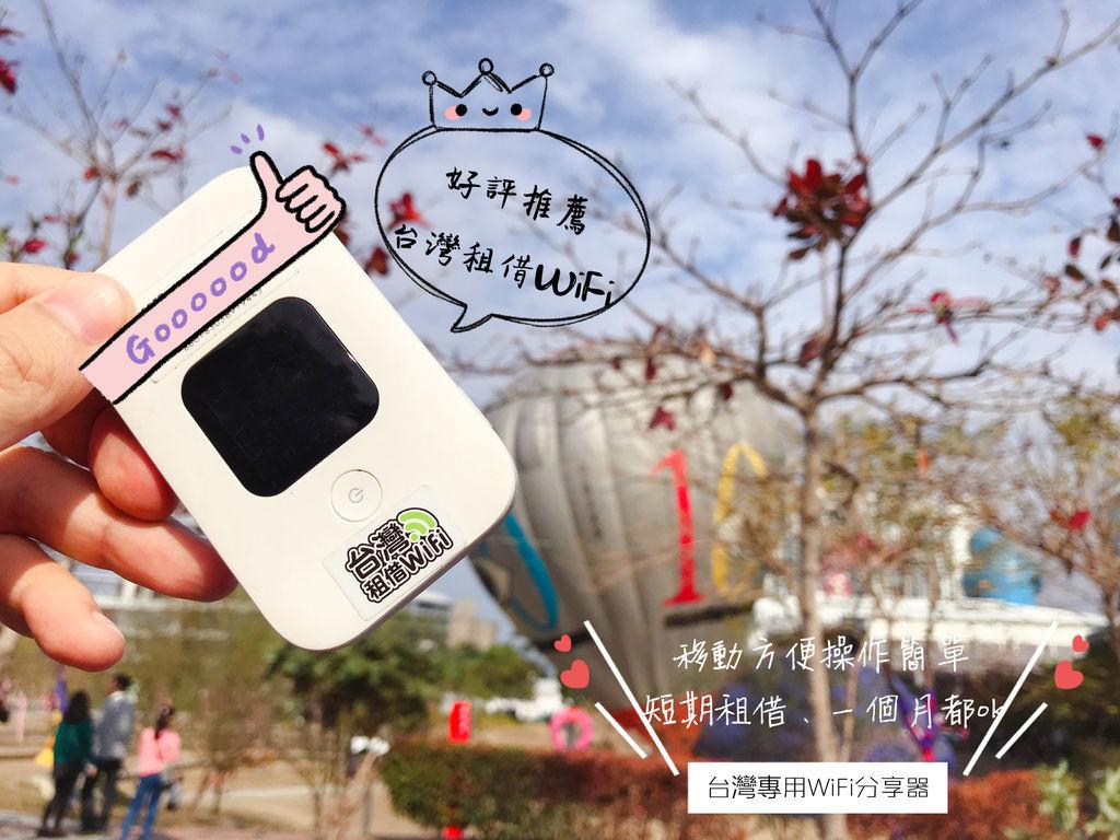 台灣租借WiFi (3).JPG