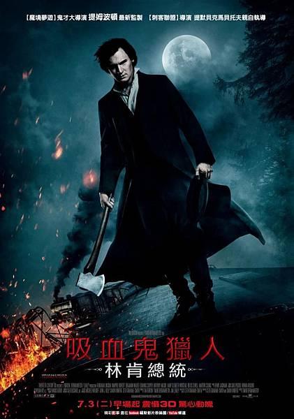 吸血鬼獵人:林肯總統