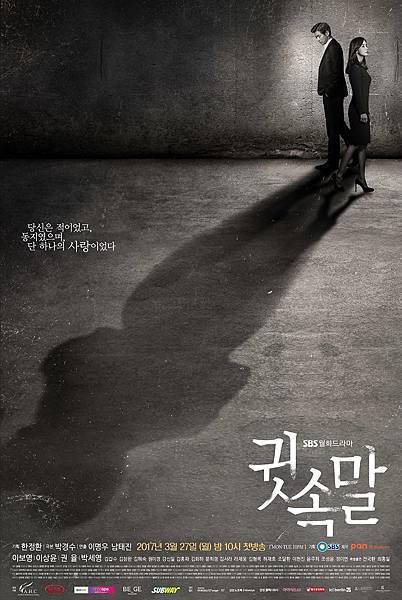 귓속말_2인_이미지_포스터_최종_홍보용.jpg