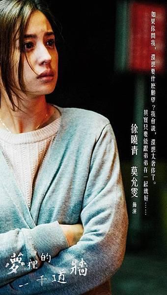徐曉青.jpg