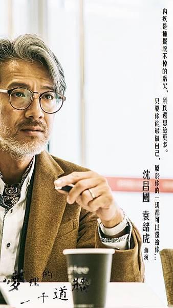 沈國昌.jpg