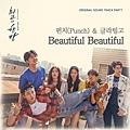 최고의 한방 OST Part.1.jpg