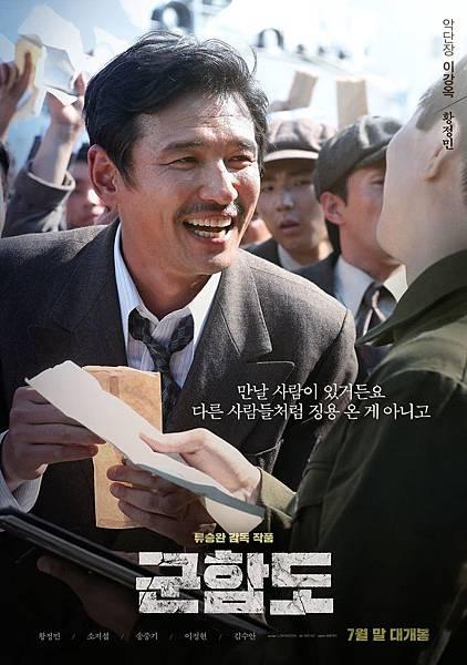 軍艦島-李姜宇(黃晸玟飾演)