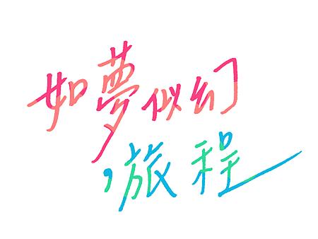 如夢似幻旅程ya2.png
