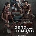 《模犯生》泰國版海報