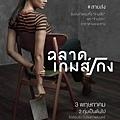 《模犯生》泰國版海報-小琳