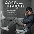 《模犯生》泰國版海報-阿班