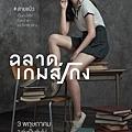 《模犯生》泰國版海報-葛瑞絲