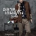 《模犯生》泰國版海報-阿派