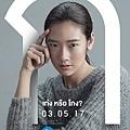 《模犯生》泰國版海報-小琳2