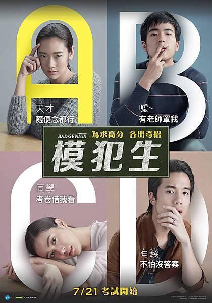 《模犯生》台灣版海報