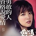 《痴情男子漢》-洪曼麗(王淨 飾)