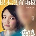 《痴情男子漢》-曾心兒(韓笙笙 飾)