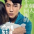 《痴情男子漢》-陳二崁(蔡凡熙 飾)