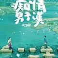 《痴情男子漢》國際版海報