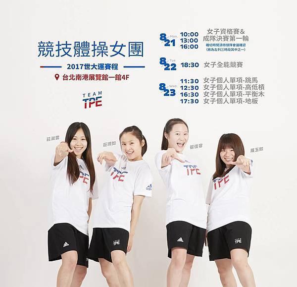 競技體操女團.jpg