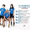 世大運滑輪溜冰.jpg