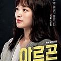 Argon 海報-3李妍華/千玗嬉 飾