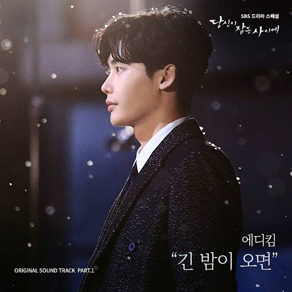 OST1:Eddy Kim - 當夜晚來臨時When Night falls