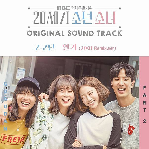 OST 2:gu9udan - 日記(일기)