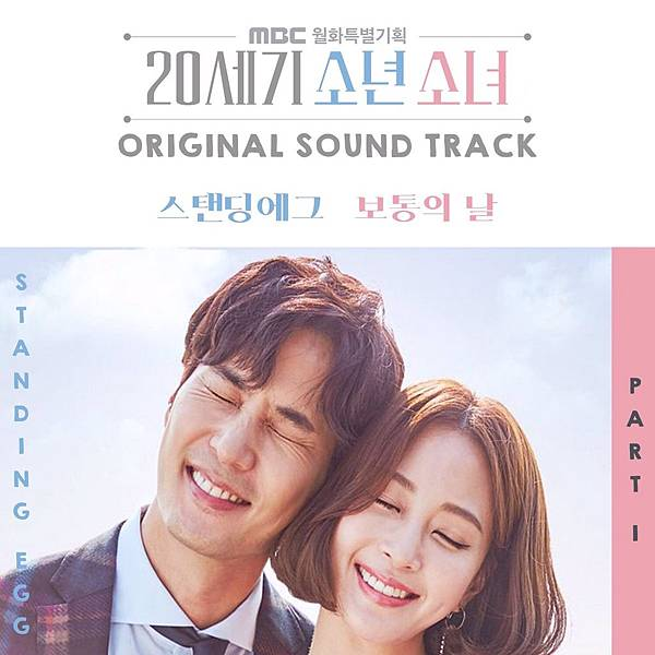 OST 1:Standing Egg - 普通的日子(보통의 날)