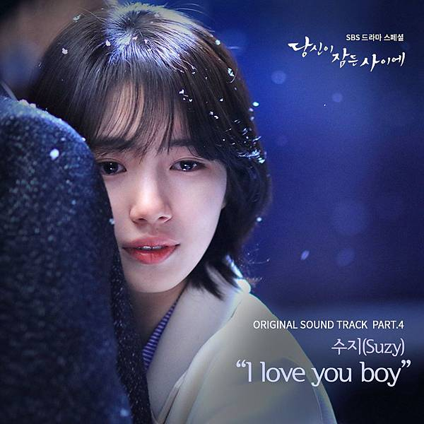 OST4:秀智 - I Love You Boy