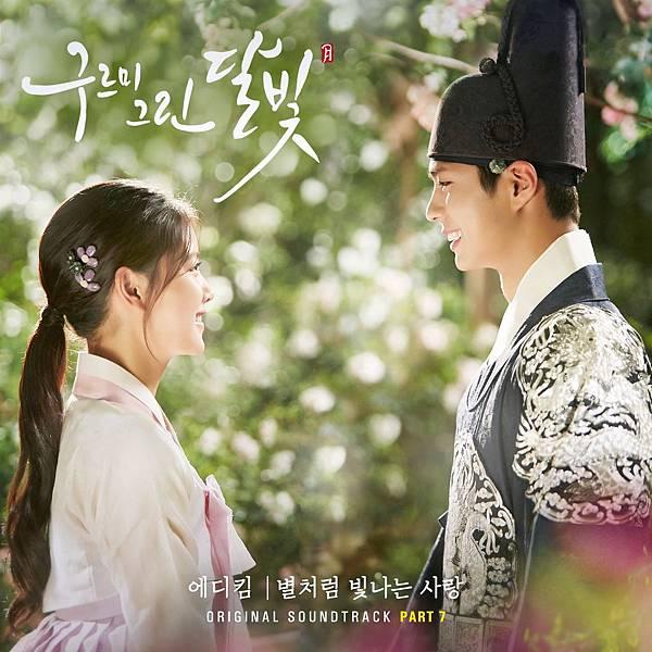 《雲畫的月光》OST 7
