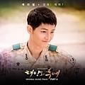 《太陽的後裔》OST 6