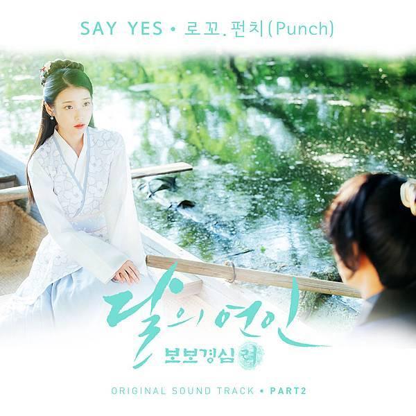 《步步驚心:麗》OST 2