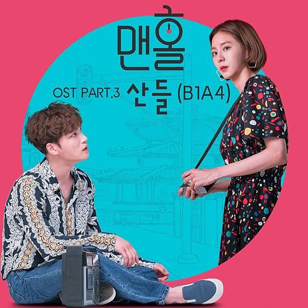 OST 3:燦多 - Tell Me