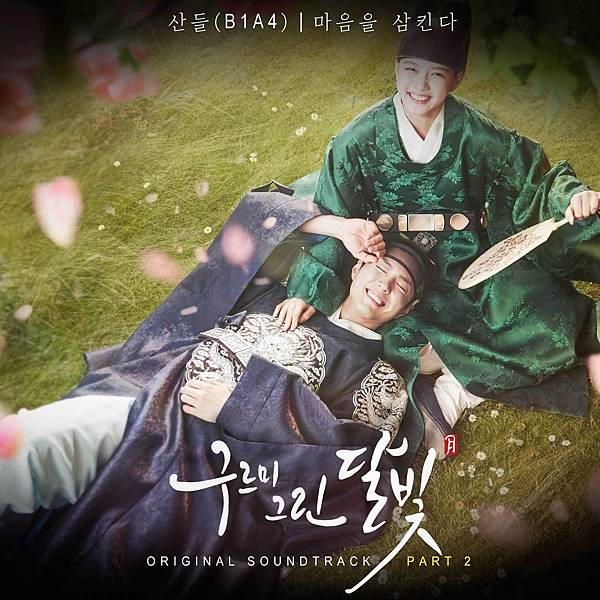 OST 2:燦多 - 佔據我的心