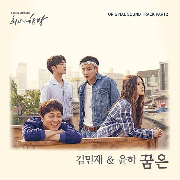 OST 2:金旻載 %26; Younha - Dream