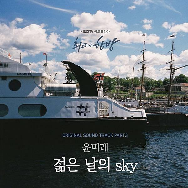 OST3:尹未來 - 年輕時的天空