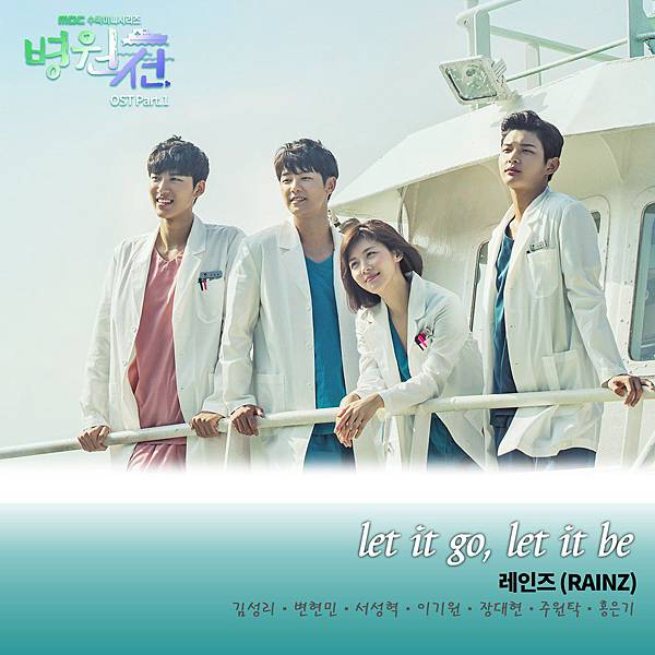 OST.1:RAINZ - let it go, let it be